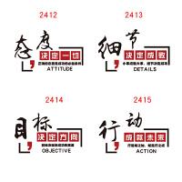 房间装饰品 企业励志标语办公室墙面装饰激励文字贴纸会议室布置公司文化墙贴 2412-2415横版组合款-红黑白