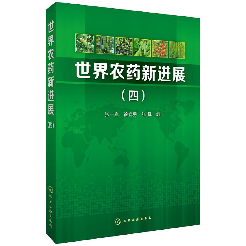 世界农药新进展(四) 一本经典的世界农药进展类图书!