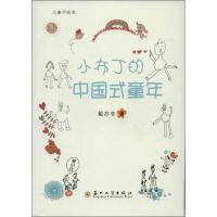 小布丁的中国式童年 戴亦非 著作