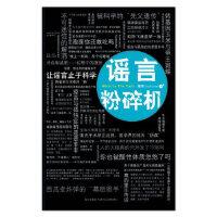 【旧书二手书9成新】 谣言粉碎机 果壳Guokr.com 9787513304610 新星出版社