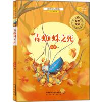 金奖童话书系:毒蜘蛛之死(全彩美绘版)