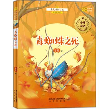 金奖童话书系:毒蜘蛛之死(全彩美绘版) 荣获全国优秀儿童文学奖的童话作品,全国著名儿童文学作家的经典之作;             优秀经典的作品带领儿童遨游真、善、美以及充满想象的童话世界;  全彩美绘版,带给儿童美好的阅读体验。