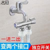 水龙头一分二转接头洗衣机双出水两用分水三通转换分流器一进二出