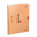 司法考试2018 2018年国家法律职业资格考试:柏浪涛刑法攻略·背诵版