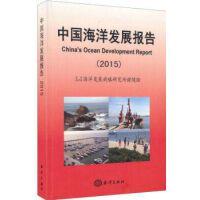 正版现货-2015中国海洋发展报告