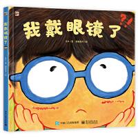 我戴眼镜了 乐凡 儿童近视故事绘本趣味书 视力保护图画书 看故事书预防近视书籍 科普知识儿童绘本阅读书籍 睡前故事 幼儿