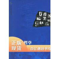 【二手旧书9成新】康德哲学讲演录/大学名师讲课实录邓晓芒 广西师范