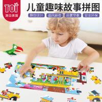 TOI50片儿童拼图游戏 益智玩具纸质 早教火车巴士 3-6岁男孩女孩礼物