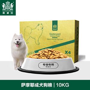 耐威克 宠物粮狗粮 萨摩耶成犬粮10KG 专用狗粮