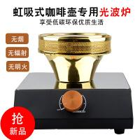 虹吸式咖啡壶光波炉卤素灯电热光波炉煮咖啡炉玻璃壶加热器具