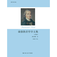 康德教育哲学文集(注释版)(康德文集注释版)