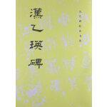 历代碑帖法书选:汉乙瑛碑(1.12)