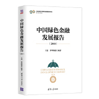 中国绿色金融发展报告(2018)