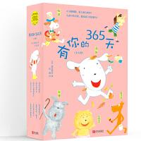 有你的365天(套装全8册,含雨天真好玩,神奇许愿花;大字彩图版,让孩子爱上独立阅读!)