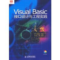 Visual Basic接口设计与工程实践(附光盘)