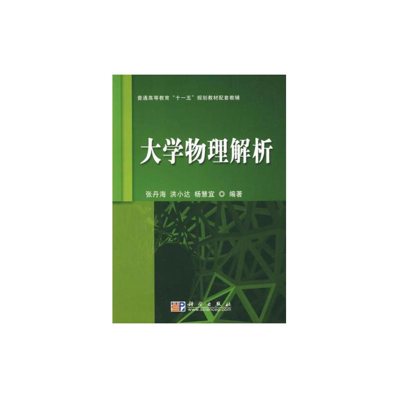 【正版二手书旧书9成新左右】大学物理解析9787030217646 下单速发,大部分书籍9成新左右,物有所值,小部分有少许笔记,无盘。品质放心,售后无忧。