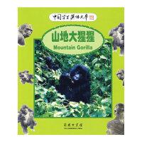 中国学生英语文库――山地大猩猩