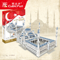 土耳其蓝色清真寺纸建筑模型乐立方3D立体拼图DIY拼装成人玩具 土耳其蓝色清真寺建筑手工模型