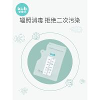 KUB可优比母乳储奶袋保鲜袋冷冻存奶袋奶水专用大容量储存袋250ml