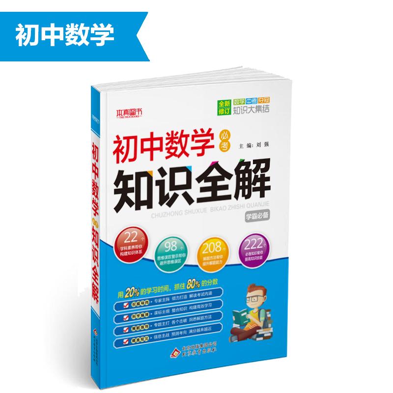 初中数学必考知识全解 (2019版)