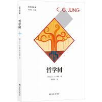 荣格精选集:哲学树