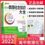 高中数理化生知识大全 2020正版pass绿卡图书