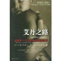 【正版二手书9成新左右】艾丹之路:爱美:一个父亲和他的残疾孩子9787506018562