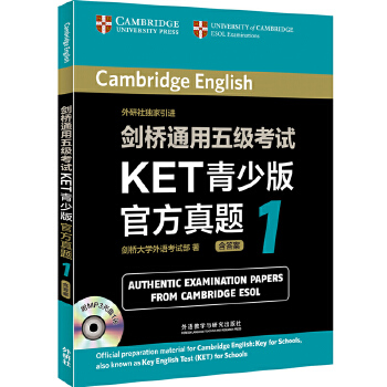 剑桥通用五级考试KET青少版官方真题1——外研社独家引进剑桥通用五级考试官方真题!