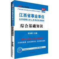 中公2017江西省事业单位公开招聘工作人员考试专用教材综合基础知识