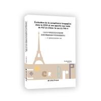 CECR中的语言能力评估体系及其对我国法语水平测试的借鉴意义-以