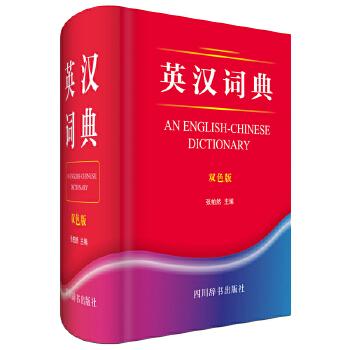 英汉词典(双色版) 小开本,大容量。收录小学初中常用英语单词,还扩展大量短语及用法等信息。