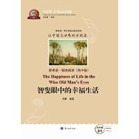 极地阅读――智叟眼中的幸福生活(高中版01) 肖鹏 兰州大学出版社