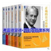 正版 弗雷德蒙德・马利克作品集全套6册战略+转变+管理成就生活+正确的公司治理+公司策略与公司治理+管理:技艺之精髓企