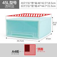 衣服储物箱塑料收纳箱抽屉式透明衣柜收纳柜内衣收纳盒衣物整理箱 1件装[买二送一 多买多送]