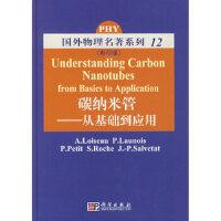 碳纳米管――从基础到应用 (法)洛伊斯(Loiseau,A.) 科学出版社【新华书店 品质保证】