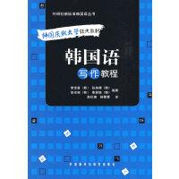 韩国语写作教程