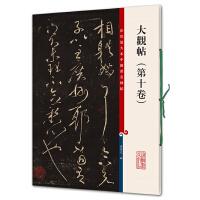 大观帖(第十卷)(彩色放大本中国著名碑帖・第四集)