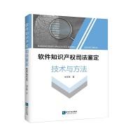 软件知识产权司法鉴定技术与方法