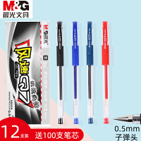 晨光Q7中性笔水笔学生用水性笔签字笔碳素笔芯办公用品文具黑色0.5mm考试黑笔红笔红色圆珠笔批发
