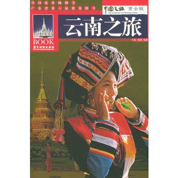 云南之旅——中国之旅黄金版