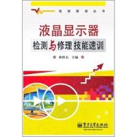 【RTZ】液晶显示器检测与修理技能速训 陈铁山 电子工业出版社 9787121154300