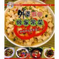 【二手*九成新】外婆教你做家常菜(彩版)(外婆美厨系列) 向希 重庆大学出版9787562451617