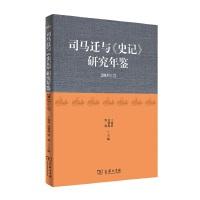 司马迁与《史记》研究年鉴(2015年卷)