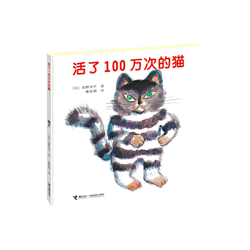 """活了100万次的猫(精装)(一部有关生命意义的伟大寓言,在日本被赞誉为""""被大人和孩子爱戴,超越了世代的图画书,是读了100万次也不会厌倦的名作绘本"""")(绘本3-6岁)"""