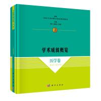 上海领军人才学术成就概览・医学卷(2012~2014年)