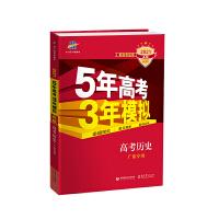曲一线 2021A版 历史(广东专用)新高考适用 5年高考3年模拟 五三