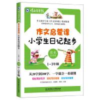 小学生日记起步(1-3年级) 9787568241557 李萌 北京理工大学
