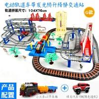 六一儿童节礼物大型百变轨道玩具小火车套装轨道车儿童玩具电动汽车模型公交巴士车警车