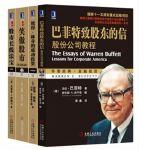 巴菲特致股东的信 彼得林奇的成功投资 笑傲股市 股市长线法宝(套装共4册)