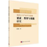 集团公司产业平台战略要素、类型与效能研究 陈青姣 科学出版社有限责任公司